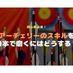 アーチェリーのスキルを日本で磨くにはどうする?
