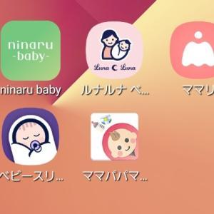 出産したらインストール!0歳児ママがヘビロテ確実の無料育児アプリ5選