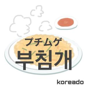 ~韓国語講座~ 韓国では「チヂミ」のことを○○という!?
