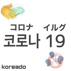 ~韓国語講座~ 一日でも早く「新型コロナウイルス」が終息しますように。