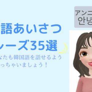 韓国語であいさつをしてみよう!~覚えておくと便利なフレーズ35選~