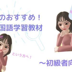 初心者向け おすすめの韓国語学習教材 [CD付き] 3選!!