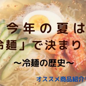 今年の夏は「冷麺」で決まり!~あなたもきっと食べたくなること間違いなし!冷麺の歴史~ オススメ冷麺紹介あり