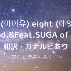 【和訳・カナルビあり】IU(아이유) eight (에잇) (Prod.&Feat.SUGA of BTS) 【韓国語講座あり】