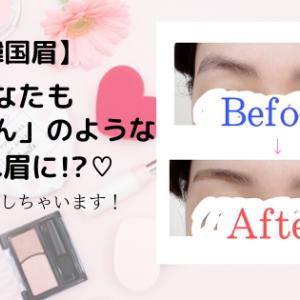 あなたも今日から「IUちゃん」のような愛され眉に♡ ふんわり印象 平行眉毛の整え方