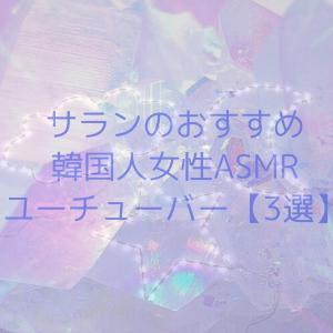 【癒し】サランのおすすめ韓国人女性ASMRユーチューバー紹介!!【3選】