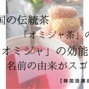 韓国の伝統茶「オミジャ茶」の原料「オミジャ」の効能と名前の由来がスゴい!!【韓国語講座もアリ】