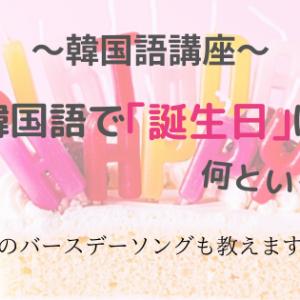 ~韓国語講座~ 「誕生日」をテーマに韓国語を勉強してみよう!