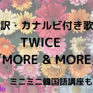 【和訳・カナルビ付き歌詞】TWICE 「MORE & MORE」 ~ミニミニ韓国語講座もあり!~