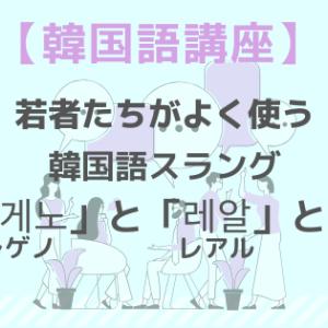 【韓国語講座】若者たちがよく使う韓国語スラング「레게노(レゲノ)」と「레알(レアル)」とは?