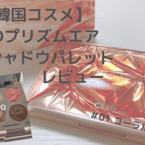 【韓国コスメ】夏にぴったり♡ CLIOのプリズムエア アイパレットが可愛すぎる!!【写真あり】