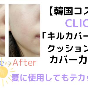 【韓国コスメ】CLIO「キルカバーグロウクッション」のカバー力は?夏に使用してもテカらない?