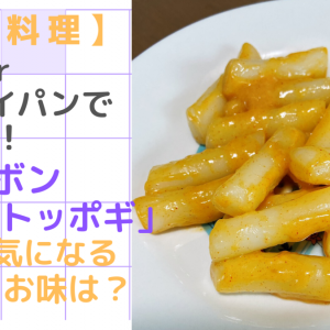 【韓国料理】レンジorフライパンで約3分で作れちゃう!モランボン「チーズトッポギ」の気になるお味は?