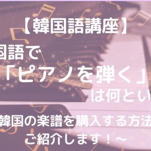 【韓国語講座】韓国語で「ピアノを弾く」は何という? ~韓国の楽譜を購入する方法もご紹介します!~