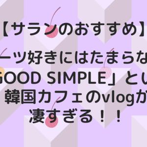 【サランのおすすめ】     スイーツ好きにはたまらない♡「GOOD SIMPLE」という韓国カフェのvlogが凄すぎる!!