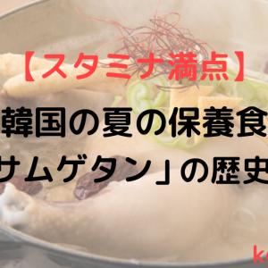 【スタミナ満点】韓国の夏の保養食「サムゲタン」の歴史!