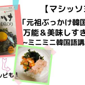 【マシッソヨ】「元祖ぶっかけ韓国のり」が万能&美味しすぎる!!!~ミニミニ韓国語講座もあり~