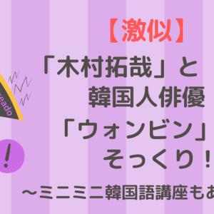 【激似】「木村拓哉」と韓国人俳優「ウォンビン」がそっくり!?~ミニミニ韓国語講座もあり!~