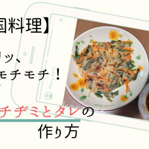 【韓国料理】外はパリッ、中はモチモチ!香ばし海鮮チヂミとタレの作り方