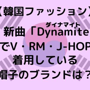 【韓国ファッション】BTS 新曲「Dynamite」のMVでV・RM・J-HOPEが着用している帽子のブランドは?
