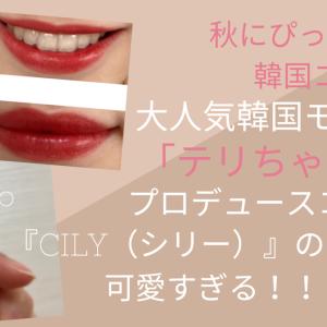 秋にぴったり♡大人気韓国モデル「テリちゃん」プロデュースコスメ『CILY(シリー)』のリップが可愛すぎる!!!