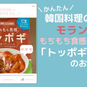簡単韓国料理の味方!モランボン「もちもち食感トッポギ」のお味は…?