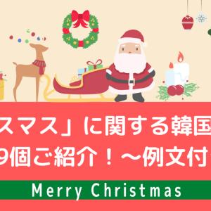 クリスマスに関する韓国語単語 | 全29個ご紹介!~例文付き~