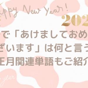 【2021年】韓国語で「あけましておめでとうございます」は何と言う?~お正月関連単語もご紹介!~