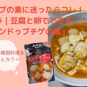 スンドゥブの素に迷ったらコレ!エバラ 豆腐と卵でできる「スンドゥブチゲの素」