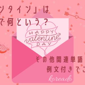 「バレンタイン」は韓国語で何という? その他関連単語【全70個】例文付きでご紹介!