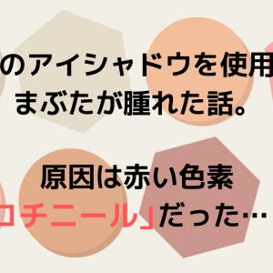 韓国のアイシャドウを使用してまぶたが腫れた話。原因は赤い色素「コチニール」だった…!