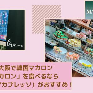 東京・大阪で韓国マカロン(トゥンカロン)を食べるなら「MACAPRESSO(マカプレッソ)」がおすすめ!