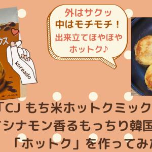「CJ もち米ホットクミックス」を使ってシナモン香るもっちり韓国伝統おやつ「ホットク」を作ってみた!
