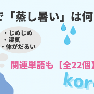 韓国語で「蒸し暑い」は何と言う?じめじめ・湿気・体がだるい…関連単語も【全22個】ご紹介!