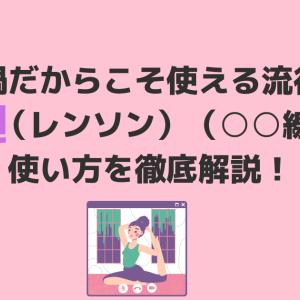 コロナ禍だからこそ使える流行韓国語「랜선 (レンソン)(○○線)」の使い方を徹底解説!