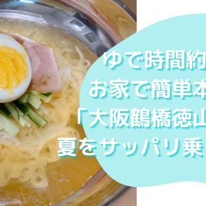 ゆで時間約1分!お家で簡単本格冷麺「大阪鶴橋徳山冷麺」で夏をサッパリ乗り切ろう!