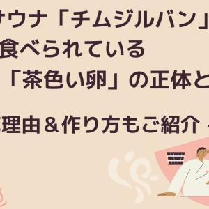 韓国式サウナ「チムジルバン」でよく食べている「茶色い卵」の正体とは…?!‐ 卵の販売理由&作り方もご紹介 ‐