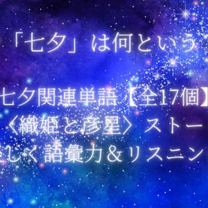 韓国語で「七夕」は何という?|七夕関連単語|〈織姫と彦星〉ストーリーで楽しく語彙力&リスニング力up!