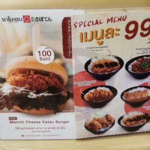 【シラチャ】J-Parkにある「さぼてん」のカツ丼テイクアウトがコスパ高し