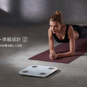外出自粛で体調管理が不安。そんなときはスマート体重計でボディチェックしよう。Xiaomi Mi Body Composition Scale 2 開封レビュー