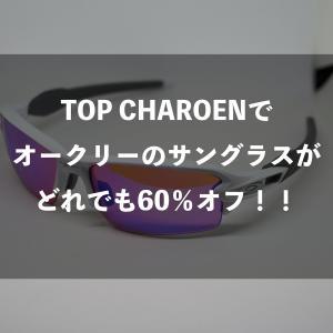 オークリーのサングラスが全品60%オフ!シラチャのメガネ屋TOP CHAROEN