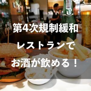 6月15日より第4次規制緩和。夜間外出禁止令は解除。レストランの飲酒も解禁。
