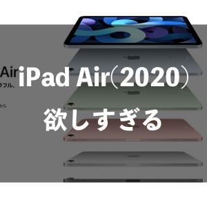 iPad Air買うってばよ!