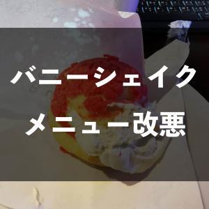 シュークリームのBUNNY SHAKEがメニュー改悪で不味くなった【シラチャ】