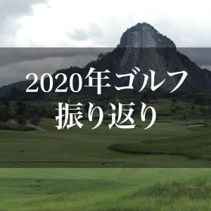 2020年ゴルフ結果と2021年の目標