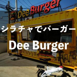 ついにシラチャにも美味いバーガー屋ができた!DeeBurgerで安くて美味いバーガーライフ。