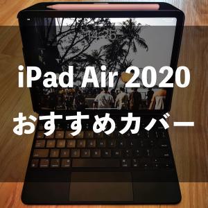 iPad Air(2020)の不満点とMagic keyboad共用可能なカバーケース。iPad Pro(11インチ)とAirは実はちょっとだけ形が違う。