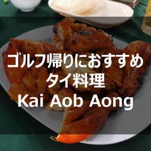【シラチャ】ゴルフ帰りにピッタリのタイ料理屋「Kai Aob Aong」