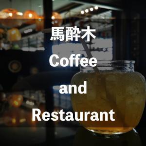 馬酔木Ashibi Coffee and RestaurantとDee Burgerでまったり週末ランチ【シラチャ】