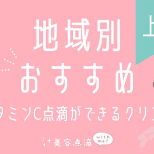 【上野×ビタミンC点滴】おすすめ美容クリニックのまとめ